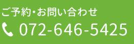 お問い合わせ072-646-5425